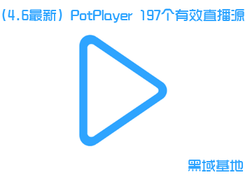 (4.6最新)PotPlayer 197个有效直播源