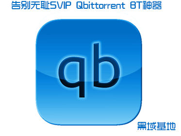 告别无耻SVIP Qbittorrent BT神器
