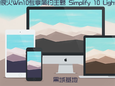 很火Win10专享简约主题 Simplify 10 Light