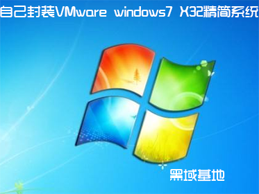 自己封装VMware windows7 X32精简系统