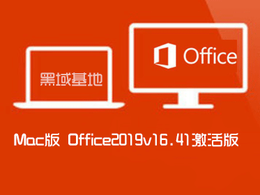[Mac] Microsoft Office2019 V16.41激活版