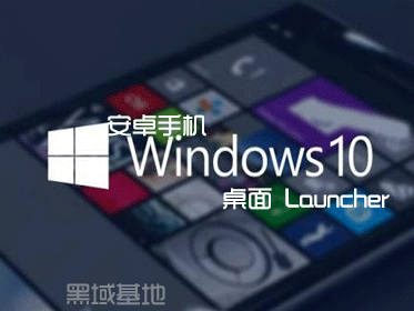 [Android] Launcher安卓Windows10桌面