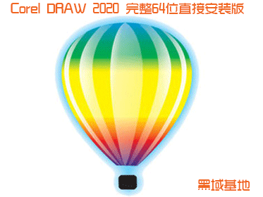 Corel DRAW 2020 完整64位直接安装版