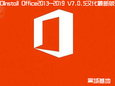 OInstall Office2013-2019 V7.0.5汉化最新版