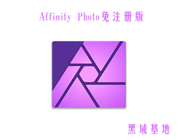 [Windows] Affinity Photo1.9.2免注册版 界面比PS好